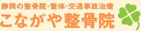 静岡の整骨院・整体・交通事故治療 こながや整骨院